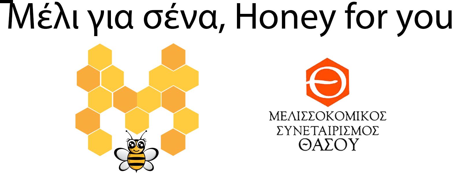 Μέλι Για Σένα HONEY4U